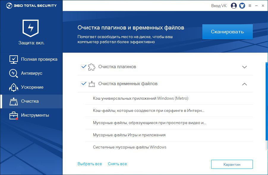 360 total security 2018 года скачать бесплатно на русском языке.